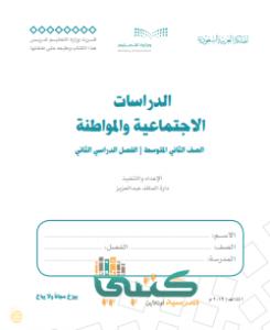 كتاب اجتماعيات ثاني متوسط الفصل الدراسي الثاني ف2 1442 موقع معلمين