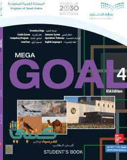 تحميل كتاب الطالب mega goal 4 محلول
