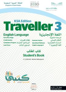 تحميل كتاب traveller 3 محلول
