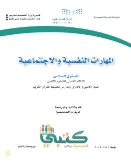 حل كتاب دراسات نفسيه واجتماعيه