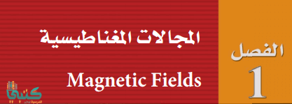 الفصل 1 المجالات المغناطيسية