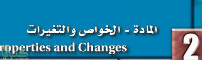 الفصل 2 المادة خواص وتغيرات