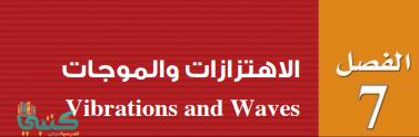 الفصل 7 الاهتزازات والموجات