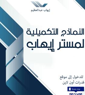 هدفك 7 لفظي pdf