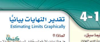 حلول ثالث ثانوي مقررات رياضيات 6
