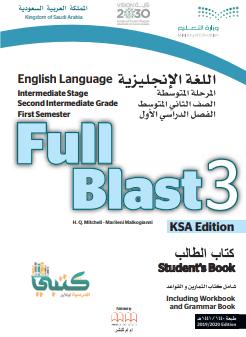 حل كتاب انجليزي ثاني متوسط ف1 طالب