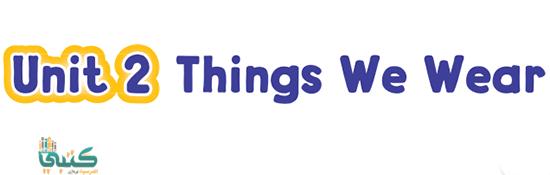 U2 Things We Wear